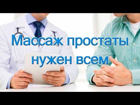 Prosztatagyulladás trichomoniasis