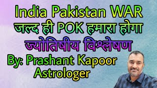 India Pakistan War | Soon POK will be ours