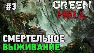Green Hell # 3 Смертельное выживание