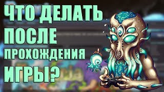 [Terraria] - Что делать после прохождения игры?