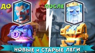 СТАРОЕ и НОВОЕ ОТКРЫТИЕ СУНДУКОВ в Clash Royale ► когда было больше ЛЕГ ???