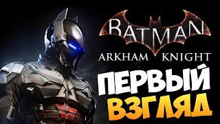 Batman: Arkham Knight - Первый Взгляд