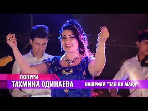 Тахмина Одинаева - Попури (Клипхои Точики 2017)
