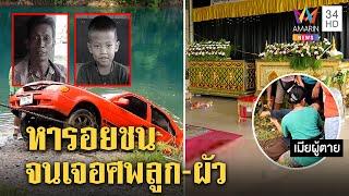 เฉลยแล้ว! พ่อลูกขับเก๋งจมน้ำเพราะเมาเมียหาเบาะแสเจอศพ เปิดทริก20วิรอดตาย   ทุบโต๊ะข่าว   23/07/64
