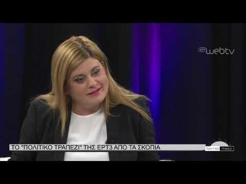 "H Ελευθερία Χατζηγεωργίου στο ""Πολιτικό Τραπέζι"" της ΕΡΤ3 | 02/04/2019 | ΕΡΤ"