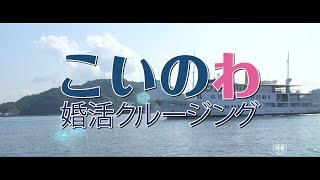映画『こいのわ 婚活クルージング』特報 - YouTube