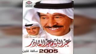 مازيكا عبدالكريم عبدالقادر - سالفة قلبين تحميل MP3
