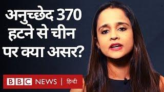 Kashmir में Article 370 हटने से China और India के रिश्तों पर क्या असर पड़ेगा? (BBC Hindi)