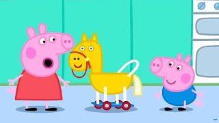 Свинка Пеппа на русском все серии подряд ✨ Лошадка 🐴 Мультики