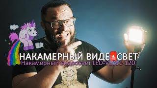 Накамерный Фонарь LED-VL011-120 Обзор/Резюме (свет до 5тр)