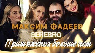 Максим Фадеев & SEREBRO ✪Притяженья больше нет✪