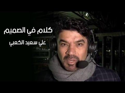 بالفيديو .. المعلق الاماراتي علي الكعبي : عقلية الاتحادات سبب عدم تأهل العرب الى كأس العالم