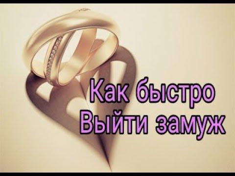 Как быстро выйти замуж? Или найти спутника жизни!