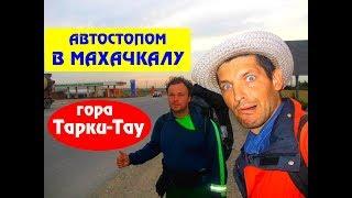 Дагестан. Обзор Махачкалы с вершины горы Тарки-Тау