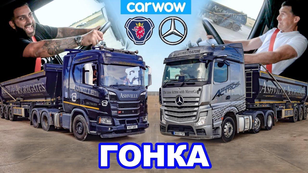 Mercedes Actros против Scania R500. Гонка 44-х тонных тягачей
