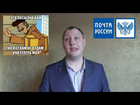 Почта России срок хранения письма