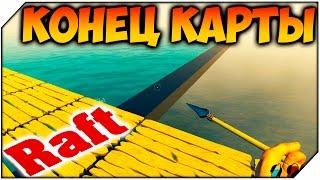 Raft ➤ КОНЕЦ КАРТЫ  ➤ШОК ➤ СЕКРЕТЫ ➤ПРЫЖОК ЗА... . # 6