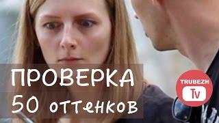 [ПРОВЕРКА] №3: 50 оттенков серого ПРАНК // Read my book PRANK