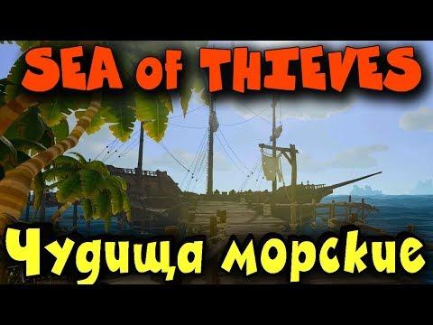 Чудища морские и роза пиратов - Sea of Thieves