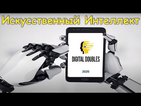 Отзывы об Искусственном Интеллекте Компании Digital Doubles. Три месяца работы - полёт нормальный