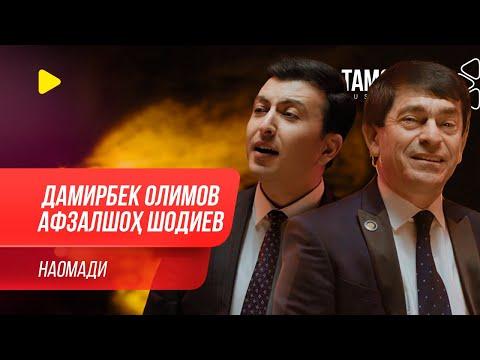 Дамирбек Олимов ва Афзалшох Шодиев - Наомади (Клипхои Точики 2020)