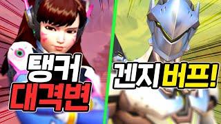 [오버워치] 9명의 영웅 대규모 패치 + 매칭 시간 해결까지! / 탱커 대격변, 겐지 버프, 모이라 너프