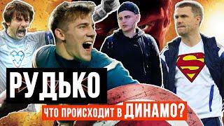 РУДЬКО - феномен Реброва, первый после Шовковского, секреты Динамо