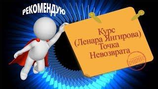 "Обзор курса ""Точка Невозврата"" Ленара Янгирова"