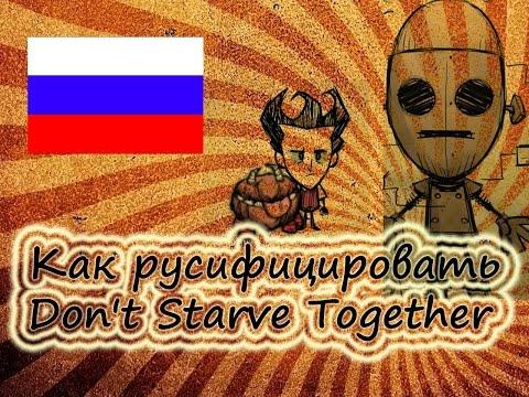 Как установить русификатор на Don't Starve Together - [Объеснялки]