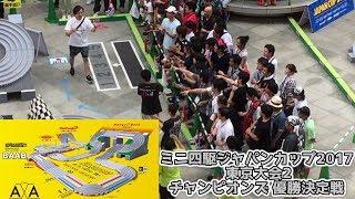ミニ四駆 ジャパンカップ 2017 東京大会2チャンピオンズ優勝決定戦