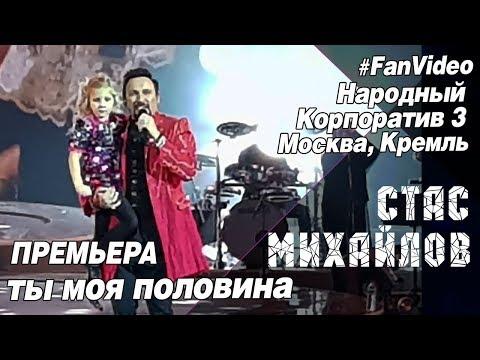 Стас Михайлов - Ты моя половина ( Перепутаю даты) - Народный корпоратив 3 Москва, Кремль