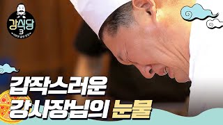 강식당 최초 강사장님의 눈물?! 아주 특별한 손님과 호동이의 만남 kangskitchen3 190719 EP.2