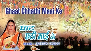 GHAAT CHHATHI MAAI KE BHOJPURI CHHATH GEET BY SUNITA YADAV I FULL AUDIO SONGS JUKE BOX - Download this Video in MP3, M4A, WEBM, MP4, 3GP
