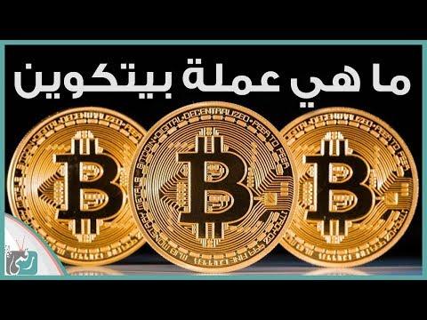 ما هي 'عملة البتكوين' ' Bitcoin ' التي لجأت اليها كتائب القسام لتمويل عملياتها