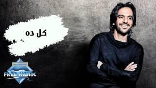 تحميل اغاني Bahaa Sultan - Koul Dah (Audio) | بهاء سلطان - كل ده MP3