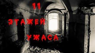 Страшные истории на ночь - 11 этажей ужаса