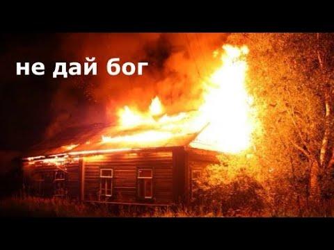 Пожар, горит дом  22.06.2019