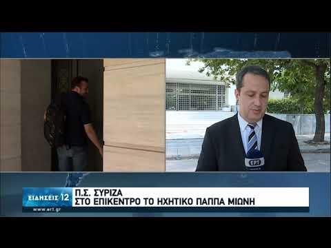 ΣΥΡΙΖΑ: Αναφορά στον Εισαγγελέα του Αρείου Πάγου για το ηχητικό Μιωνή-Παππά   26/06/2020   ΕΡΤ