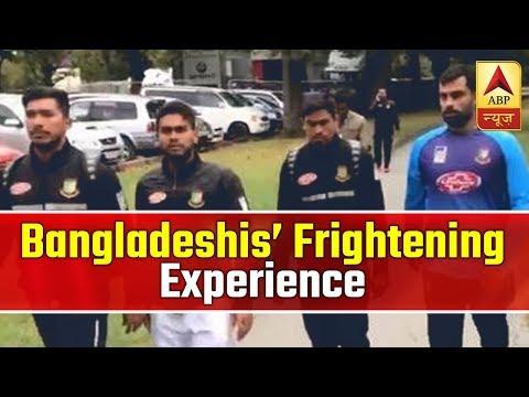 New Zealand Mosque Shooting: Bangladesh Cricketers Tweet 'Frightening Experience' | ABP News