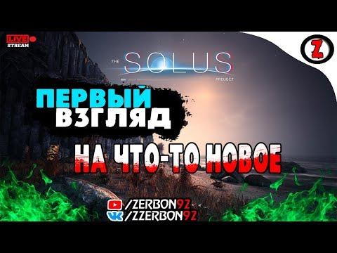 стрим - The Solus Project │Первый Взгляд На что-то новое│