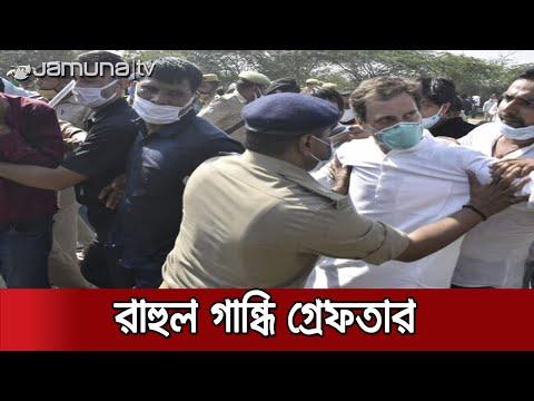 রাহুল গান্ধি গ্রেফতার, পুলিশের সাথে ধস্তাধস্তি II Jamuna TV