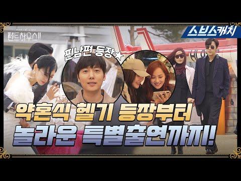 이태빈 SBS '펜트하우스2' 비하인드