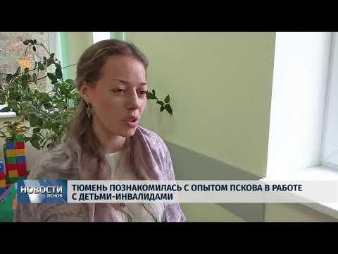 Новости Псков 11.10.2018 # Тюмень познакомилась с опытом Пскова в работе с детьми-инвалидами
