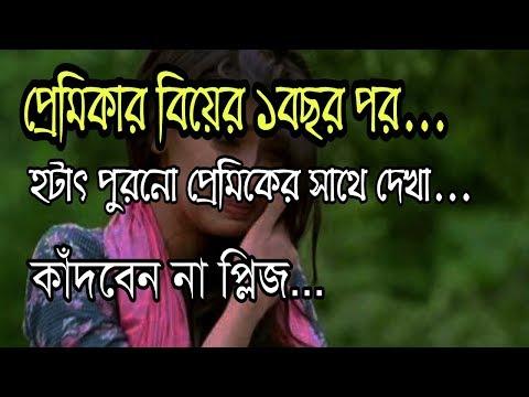 very heart touching sad love story - Ovimani Valobasa