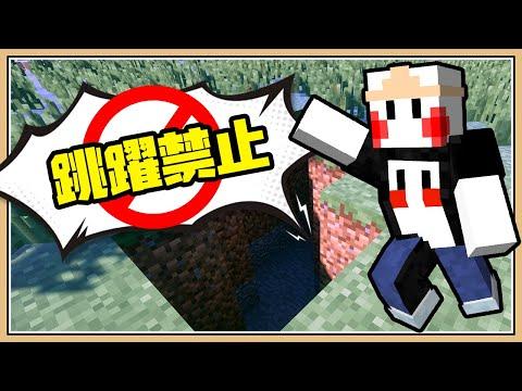 鬼鬼-在minecraft不能跳躍要怎麼玩?