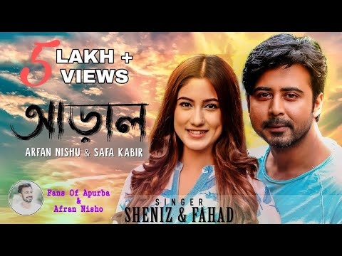 Aaral | আড়াল | Sheniz & Fahad | Afran Nisho & Safa Kabir | Bangla Darma Song Video In 2019