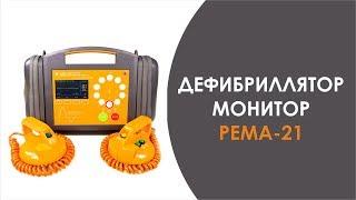 Дефибрилятор-монитор РЕМА-21 от компании Медтехника ITMED - видео
