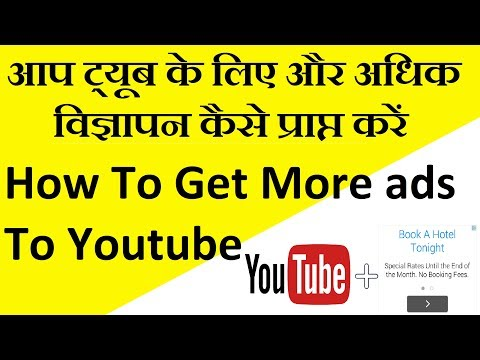 How to get remonitize youtube video and get more ads and increase earning