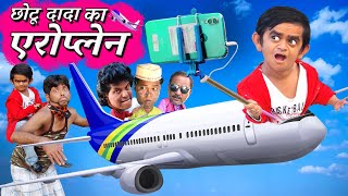 CHOTU DADA AEROPLANE WALA | छोटू दादा एरोप्लेन वाला | Khandeshi Hindi Comedy | Chotu Comedy Video