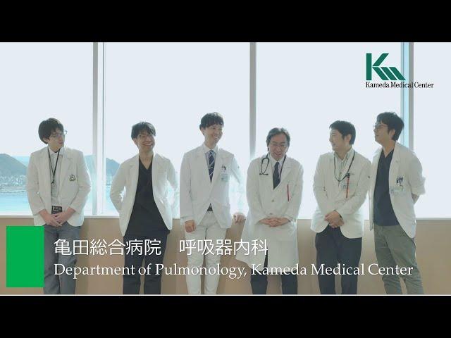 亀田総合病院 呼吸器内科 【採用ムービー】 / Department of Pulmonology, Kameda Medical Center